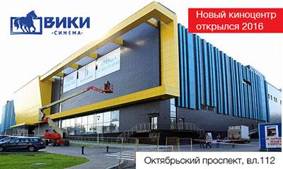 «Расписание Сеансов Галерея Кино Эльград Электросталь» / 2011